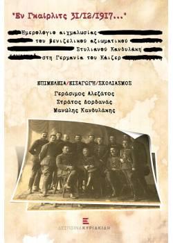 """""""Εν Γκαίρλιτς 31/12/1917..."""" Ημερολόγιο αιχμαλωσίας του βενιζελικού αξιωματικού Στυλιανού Κανδυλάκη στη Γερμανία του Κάιζερ."""