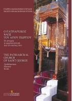 Ο Πατριαρχικός Ναός του Αγίου Γεωργίου: Η Ιστορία, η Αρχιτεκτονική και οι Εικόνες του