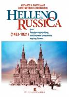 Helleno - Russica 1453-1821. Ήτοι Τεκμήρια της Πρώϊμης Νεοελληνικής Γραμματείας περί της Ρωσίας