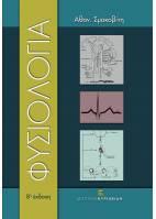Φυσιολογία. 8η έκδοση