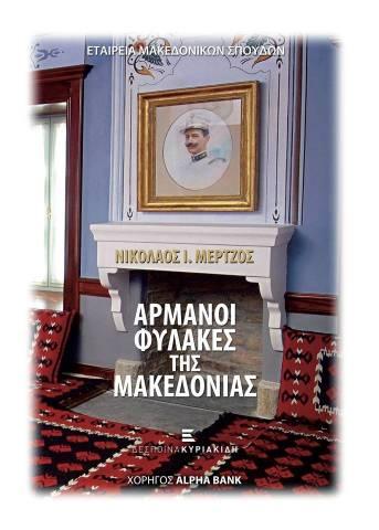 Αρμάνοι Φύλακες της Μακεδονίας