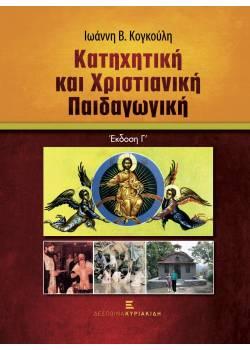 Κατηχητική και Χριστιανική Παιδαγωγική. Γ' έκδοση