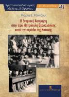 Η Ενοριακή Κατήχηση στην Ιερά Μητρόπολη Θεσσαλονίκης κατά την περίοδο της Κατοχής