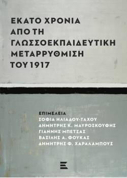 Εκατό Χρόνια από τη Γλωσσοεκπαιδευτική Μεταρρύθμιση του 1917