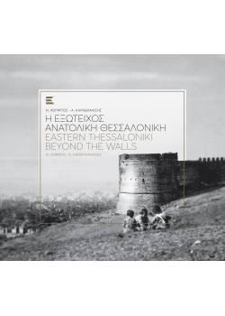 Η Εξώτειχος Ανατολική Θεσσαλονίκη I Eastern Thessaloniki Beyond the Walls