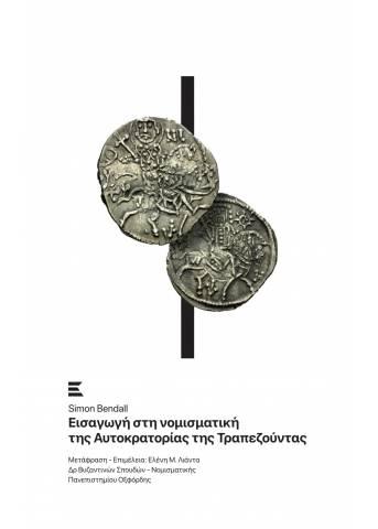 Εισαγωγή στη νομισματική της Αυτοκρατορίας της Τραπεζούντας
