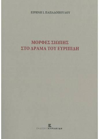 Μορφές σιωπής στο δράμα του Ευριπίδη
