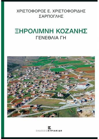 Ξηρολίμνη Κοζάνης - Γενέθλια Γη