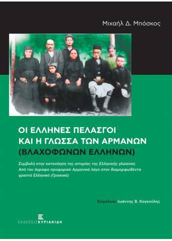 Οι Έλληνες Πελασγοί και η γλώσσα των Αρμάνων (Βλαχόφωνων Ελλήνων) - Συμβολή στην κατανόηση της ιστορίας της Ελληνικής γλώσσας