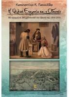 Η Φιλική Εταιρεία και η Οδησσός Με αφορμή τα 200 χρόνια από την ίδρυσή της: 1814-2014
