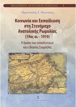 Κοινωνία και Εκπαίδευση στη Στενήμαχο Ανατολικής Ρωμυλίας (19ος αι.-1919)