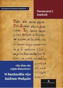 Η Ακολουθία των Δώδεκα Ψαλμών