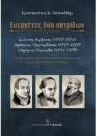 Ευεργέτες δύο πατρίδων. Ιωάννης Βαρβάκης (1750-1824), Δημήτριος Μπερναρδάκης (1799-1870), Γρηγόριος Μαρασλής (1831-1907)