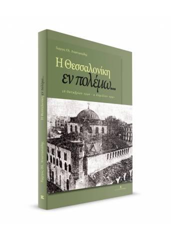 Η Θεσσαλονίκη εν πολέμω...