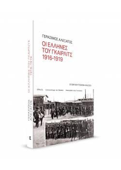 Οι Έλληνες του Γκαίρλιτς 1916-1919. Β' Εμπλουτισμένη Έκδοση