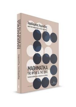Μαθηματικά της Φύσης και της Ζωής. Εναλλακτικό βιβλίο για τον Δάσκαλο και τον Μαθητή