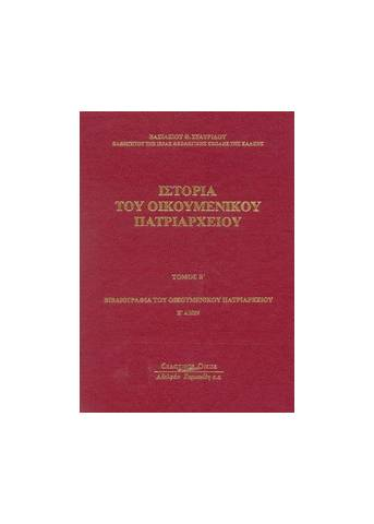 Ιστορία του Οικουμενικού Πατριαρχείου, τομ. Β΄. Βιβλιογραφία του Οικουμενικού Πατριαρχείου. Κ' Αιών