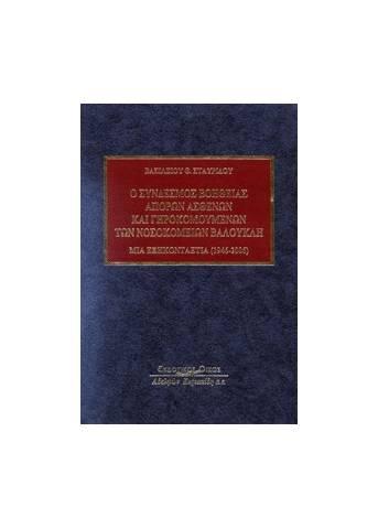 Ο Σύνδεσμος βοηθείας απόρων ασθενών και γηροκομουμένων των νοσοκομείων Βαλουκλή. Μια 60ετία (1946-2006)
