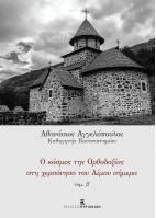 Ο Κόσμος της Ορθοδοξίας στη Χερσόνησο του Αίμου σήμερα τόμος Β'