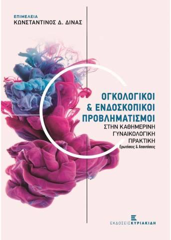 Ογκολογικοί & Ενδοσκοπικοί Προβληματισμοί Στην καθημερινή Γυναικολογική Πρακτική - Ερωτήσεις & Απαντήσεις