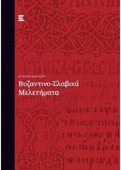 Βυζαντινο-Σλαβικά Μελετήματα