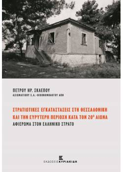 Στρατιωτικές εγκαταστάσεις στη Θεσσαλονίκη και την ευρύτερη περιοχή κατά τον 20ο αιώνα