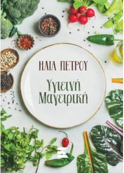 Υγιεινή Μαγειρική