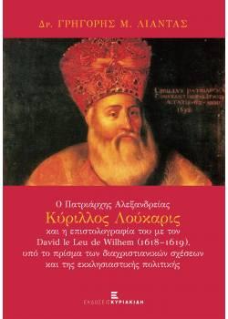 Ο Πατριάρχης Αλεξανδρείας Κύριλλος Λούκαρις