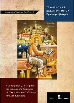 Η μυστηριακή ζωή ως βάση της ποιμαντικής διακονίας της Εκκλησίας κατά τον άγιο Νικόλαο Καβάσιλα