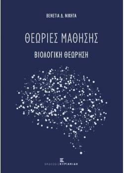 Θεωρίες Μάθησης. Βιολογική Θεώρηση
