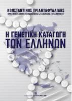 Η Γενετική Καταγωγή των Ελλήνων