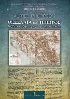 Θεσσαλία και Ήπειρος. Ταξίδια και εξερευνήσεις στην Βόρεια Ελλάδα. (Περιλαμβάνει CD με σπάνιους χάρτες & σχέδια)