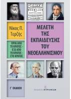 Μελέτη της Εκπαίδευσης του Νεοελληνισμού. Πριν από το Κράτος - Έξω από το Κράτος - Στο Κράτος. Γ΄ έκδοση