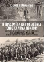Η Προσφυγιά και οι Αγώνες ενός Έλληνα Ποντίου