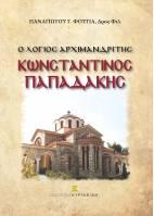 Ο λόγιος Αρχιμανδρίτης Κωνσταντίνος Παπαδάκης