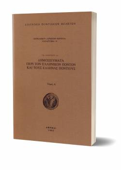 Παράρτημα 14. Δημοσιεύματα περί τον Ελληνικόν Πόντον και τους Έλληνες Ποντίους τόμος Α΄