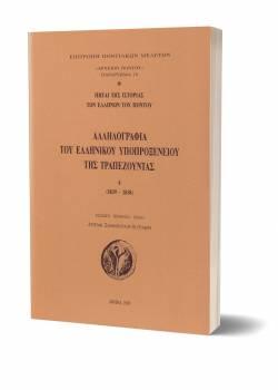 Παράρτημα 18. Αλληλογραφία του Ελληνικού Υποπροξενείου της Τραπεζούντας Α΄ (1839-1858)