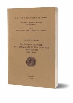 Παράρτημα 16. Στατιστικοί Πίνακες της Εκπαιδεύσεως των Ελλήνων στον Πόντο 1821-1922