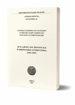 Παράρτημα 36. Οι  Έλληνες του Πόντου και η Οθωμανική Αυτοκρατορία (1461-1923)