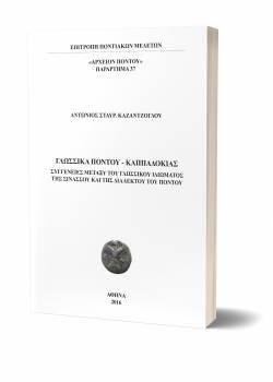 Παράρτημα 37. Γλωσσικά Πόντου-Καππαδοκίας, Συγγένειες μεταξύ του γλωσσικού ιδιώματος της Σινασσού και της διαλέκτου του Πόντου