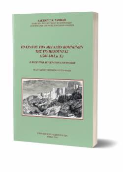 Το κράτος των Μεγάλων Κομνηνών της Τραπεζούντας (1204-1461μ.Χ.)