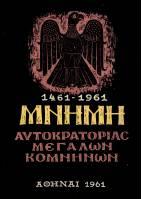 Μνήμη Αυτοκρατορίας Μεγάλων Κομνηνών (1461-1961)
