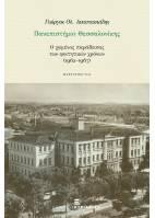 Πανεπιστήμιο Θεσσαλονίκης. Ο χαμένος παράδεισος των φοιτητικών χρόνων (1962-1967)