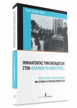 Ιχνηλατώντας την Εκπαίδευση στων Ελλήνων τις Κοινότητες. Πόντος, Ρωσία, Σοβιετκή Ένωση Μια ιστορικό-συγκριτική προσέγγιση