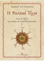 Η Ψαλτική Τέχνη Β'. Λόγος και Μέλος στη Λατρεία της Ορθόδοξης Εκκλησίας