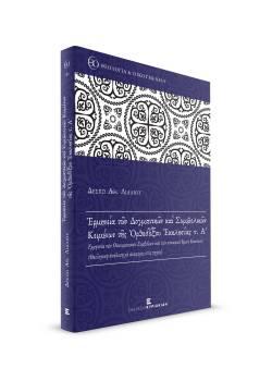 Ερμηνεία των Δογματικών και Συμβολικών Κειμένων της Ορθοδόξου Εκκλησίας τ. Α'