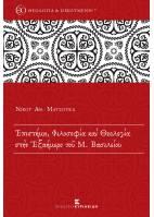 Επιστήμη, Φιλοσοφία και Θεολογία στην Εξαήμερο του Μ. Βασιλείου