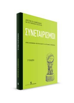 Συνεταιρισμοί 3η έκδοση. Αρχές | Οικονομική-Πολιτική Ανάπτυξη | Οργάνωση | Νομοθεσία