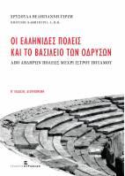 Οι Ελληνίδες Πόλεις και το Βασίλειο των Οδρυσών. Από Αβδύρων Πόλεως Μέχρι Ίστρου Ποταμού. Β' έκδοση, διορθωμένη