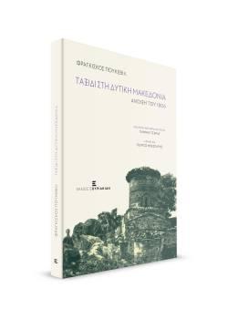 Ταξίδι στη Δυτική Μακεδονία. Άνοιξη του 1806